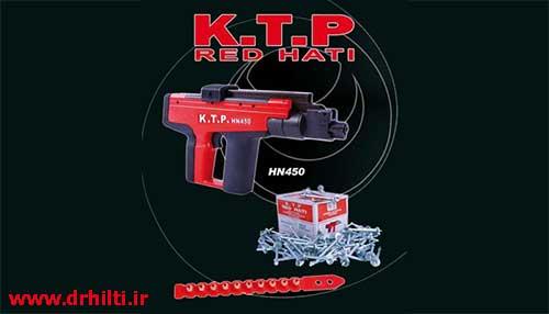 تفنگ میخکوب کی تی پی